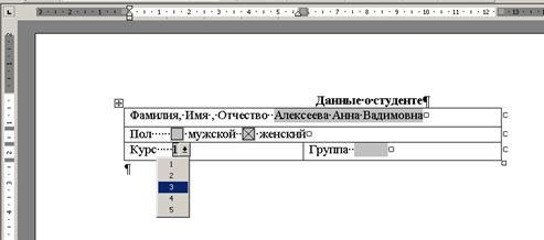 Автоматизация работ в офисных приложениях
