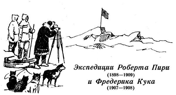 Экспедиция роберта пири (1898—1905)