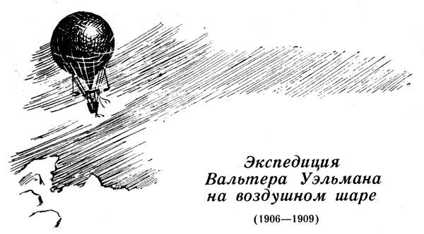 Экспедиция вальтера уэльмана на воздушном шаре (1906—1909)