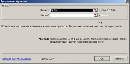 Табличный процессор ms еxcel.