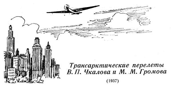 Трансарктический перелет в. п. чкалова (1937)